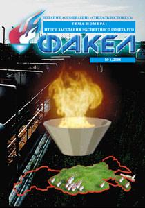 Журнал Факел N1 за 2008 г.