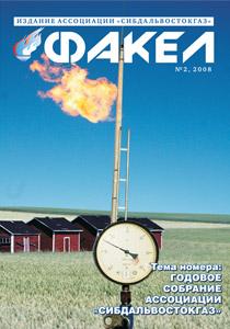 Журнал Факел N2 за 2008 г.