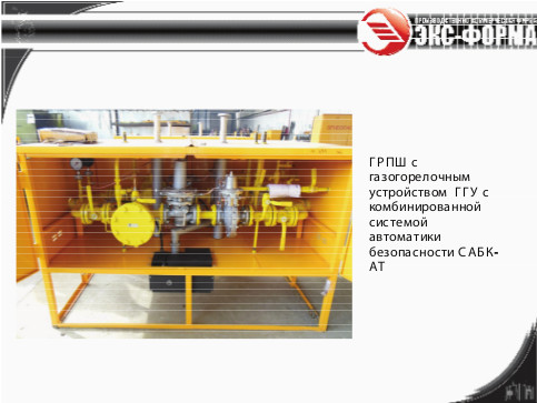 газогорелочное устройство для грпш